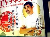 20090527_ららぽーとTOKYO-BAY_とんこつらぁ麺 チャブトン_DSC09097
