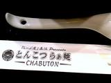 20090522_ららぽーとTOKYO-BAY_とんこつらぁ麺 チャブトン_222