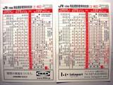 20090312_JR東日本_JR南船橋駅_時刻表_改定_0030_DSC05629