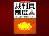 20081127-裁判員制度・あなたが裁判員になったら-010