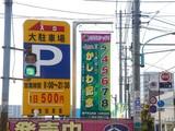 20090429_船橋市若松1_船橋競馬場_かしわ記念_1146_DSC04759