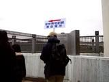 20090228_浦安市運動公園_徒歩帰宅訓練_0830_DSC04023