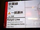 20090213_JR京葉線_内房線_外房線_電車遅れ_DSC02950