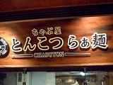 20090522_ららぽーとTOKYO-BAY_とんこつらぁ麺 チャブトン_192