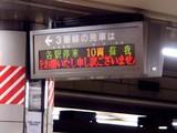 20090213_JR京葉線_内房線_外房線_電車遅れ_DSC02956