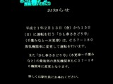 20090112_JR京葉線_千葉みなと駅_SL_C57-180_0854_DSC09475N