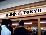 20090617_JR東海_JR東京駅_東京ラーメンストリート_2041_DSC01147