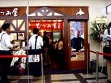 20090617_JR東海_JR東京駅_東京ラーメンストリート_2040_DSC01139