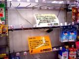 20090523_新型インフルエンザウイルス_薬局_マスク_1208_DSC08561