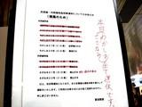20090213_JR京葉線_内房線_外房線_電車遅れ_DSC02936