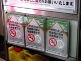 20090303_JR東日本_首都圏禁煙_喫煙所廃止_0848_DSC04878