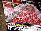 20090206_JR南船橋_かつうらビッグひな祭り_2224_DSC01544