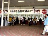 20090505_船橋市若松1_船橋競馬場_かしわ記念_1013_DSC05609