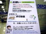 20090516_新型インフルエンザウイルス_PC-DEPO_1341_DSC07909