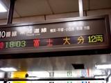 20061026_JR_寝台特急富士_寝台特急はやぶさ_1754_DSC07389