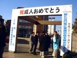 20090112_船橋市市民文化ホール_成人式_0936_DSC09581