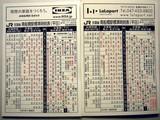 20090312_JR東日本_JR南船橋駅_時刻表_改定_0028_DSC05625