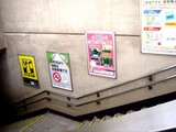 20090401_JR東日本_首都圏禁煙_喫煙所廃止_0848_DSC09656