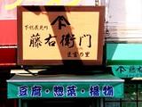 20090120_藤右衛門_とうえもん_とうふ_014