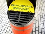 20081224_JR東日本_首都圏禁煙_喫煙所廃止_2141_DSC05912