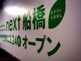 20090328_船橋市本町1_京成船橋駅_ネクスト船橋_1011_DSC07998