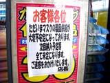 20090523_新型インフルエンザウイルス_薬局_マスク_1212_DSC08568