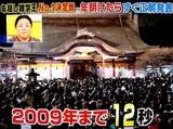 20081231_大晦日_カウントダウン_時報_2359_DSC07740T