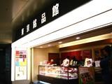 20090428_JR東京駅_銘品館東京南口店_1955_DSC04327