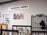 20050723_船橋市習志野4_新日軽船橋製造所_1011_DSC02225