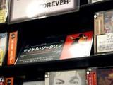 20090627_マイケルジャクソン_追悼コーナー_スーパースター_DSC02004
