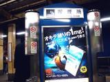 20080911_JR東日本_首都圏禁煙_喫煙所廃止_0005_DSC08452