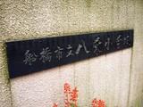 20081103_船橋市夏見5_船橋市立八栄小学校_DSC09233