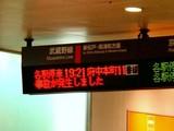 20090512_JR武蔵野線_西船橋駅_人身事故_1926_DSC06773T