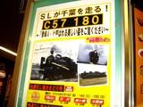20090126_JR東日本_千葉支社_SL_C57-180_0849_DSC00518