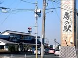 20090601_諏訪商店_房の駅_152