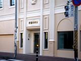 20081229_船橋市湊町1_宗教法人_幸福の科学_1520_DSC06589