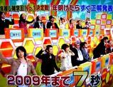 20081231_大晦日_カウントダウン_時報_2359_DSC07741T