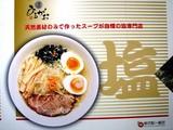 20090617_JR東海_JR東京駅_東京ラーメンストリート_2048_DSC01191