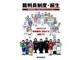 20081127-裁判員制度・誕生-020