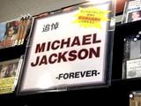 20090627_マイケルジャクソン_追悼コーナー_スーパースター_DSC02002