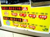 20090211_JR京葉線_千葉みなと駅_SL_C57-180_1236_DSC02539