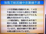 20090314_首都圏_春の嵐_JR京葉線_0825_DSC05890