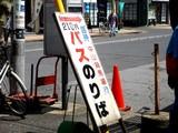 20090419_船橋市_中山競馬場_GI_皐月賞_1139_DSC03586