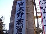 20090111_船橋市習志野3_第1空挺団降下訓練始め_0958_DSC08706