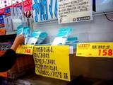 20090523_新型インフルエンザウイルス_薬局_マスク_1344_DSC08967