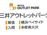 20090202_三井不動産_三井アウトレットパーク_2320_DSC01101