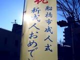 20090112_船橋市市民文化ホール_成人式_0936_DSC09582