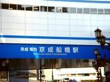 20090112_船橋市本町1_京成船橋駅_ネクスト船橋_0948_DSC09626