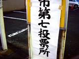 20090329_千葉県知事選挙_民選知事_1816_DSC09488