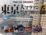 20090318_東京都八重洲_東京マラソン大会_準備_000